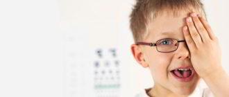 Витамины для улучшения зрения для детей
