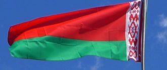 Получение гражданства белоруссии