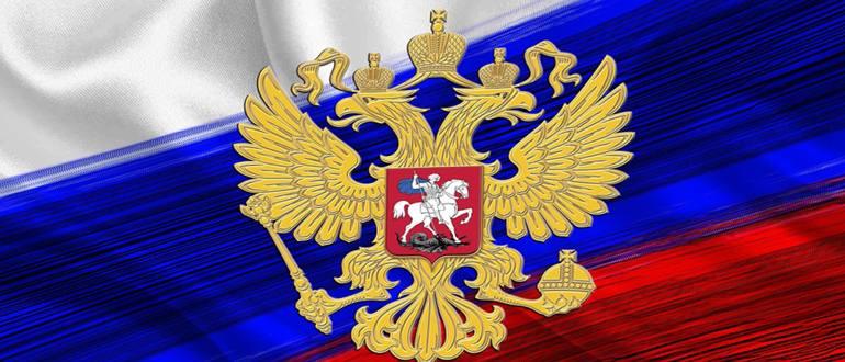 Получение гражданства РФ в упрощенном порядке 2020