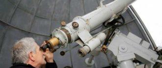 астрономкто это