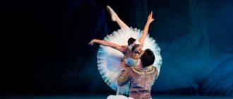 Балерина это кто