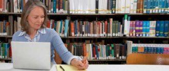 Библиотекарь это кто