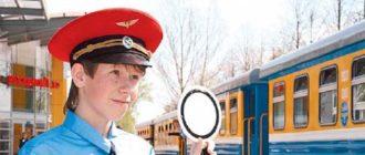железнодорожник кто это