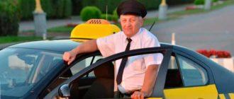 Таксист кто это такой