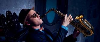 Саксофонист кто это такой